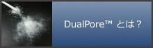 DualPore とは?